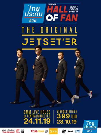 ไทยประกันชีวิต Presents HALL OF FAN Sunday Evening Concert : THE ORIGINAL JETSET'ER