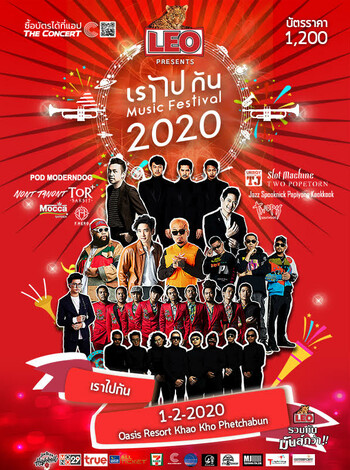 LEO PRESENTS : เราไปกัน 2020 Music Festival