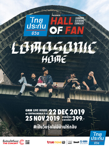 ไทยประกันชีวิต Presents HALL OF FAN Sunday Evening Concert : Lomosonic Home