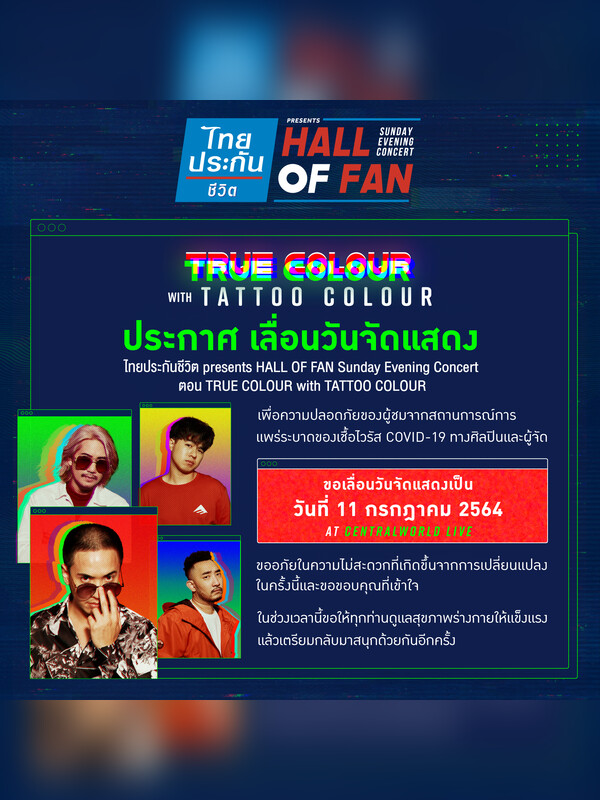 ไทยประกันชีวิต presents HALL OF FAN Sunday Evening Concert ตอน TRUE COLOUR with TATTOO COLOUR