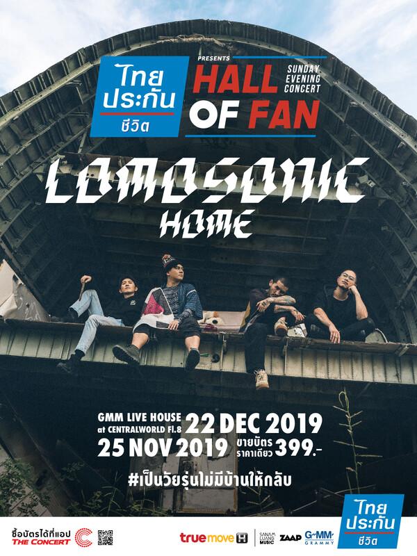 ไทยประกันชีวิต Presents HALL OF FAN Sunday Evening Concert : Lomosonic Home