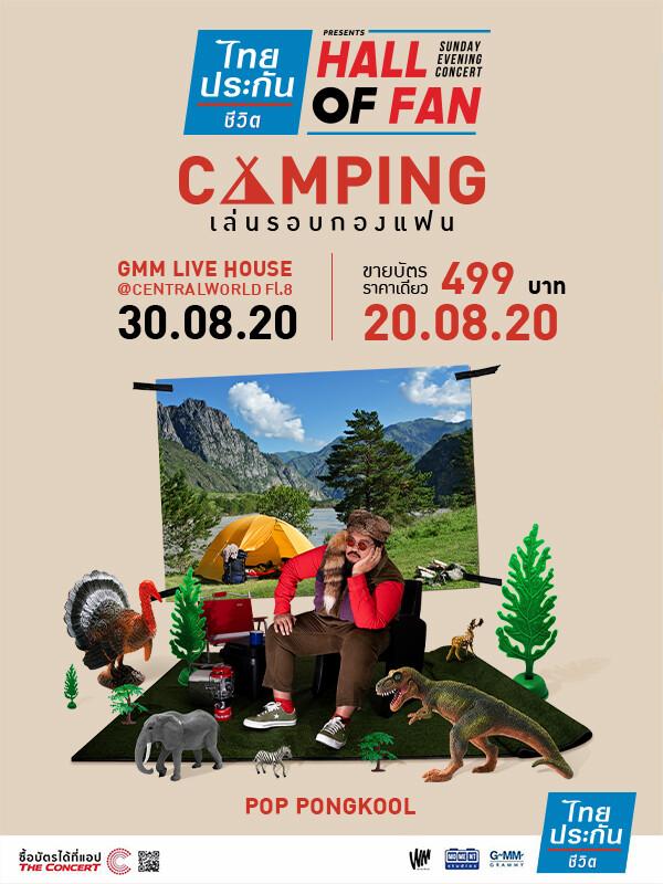 ไทยประกันชีวิต presents HALL OF FAN Sunday Evening Concert : CAMPING